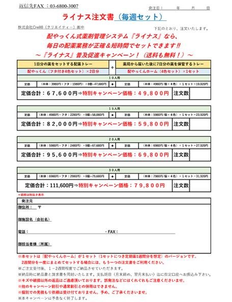 ライナス注文書(毎週セット)
