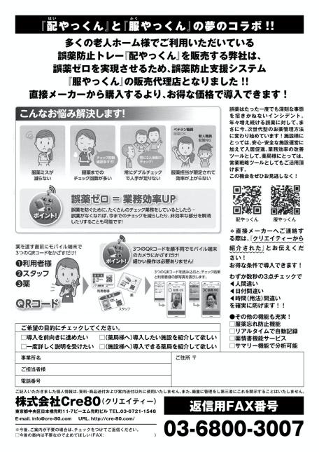 『配やっくん』と『服やっくん』の夢のコラボ!!